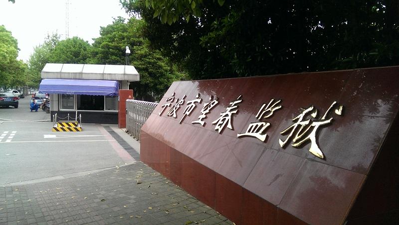 title='宁波市望春监狱联网型安检门管理系统'