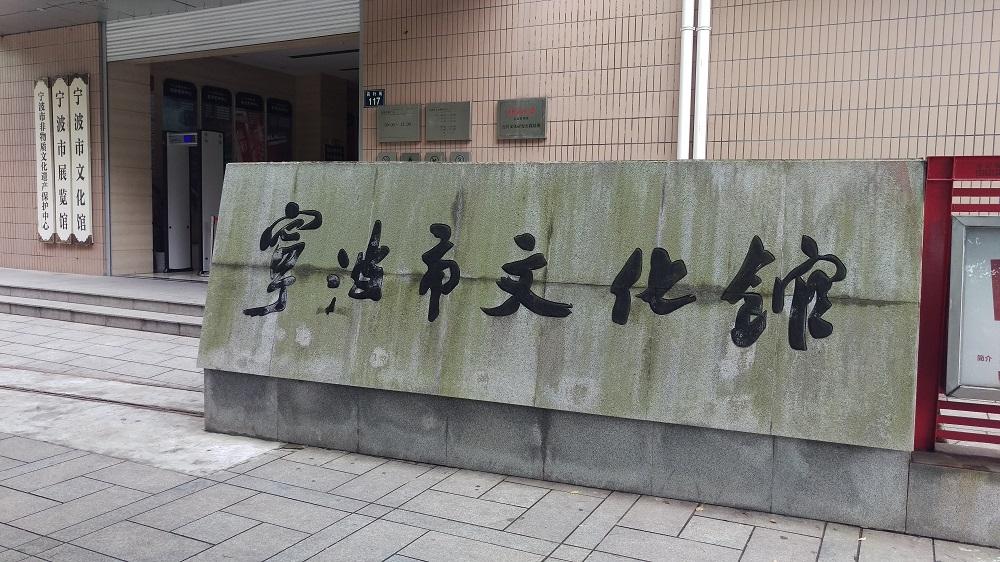 title='寧波文化館安檢門'